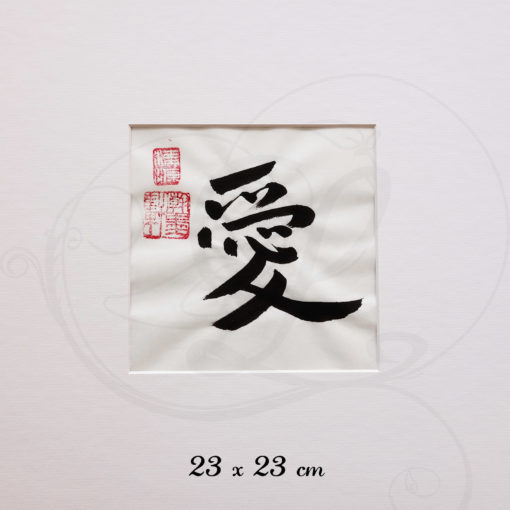 calligraphie-chinoise-vertus-xing-shu-amour-moyen-format