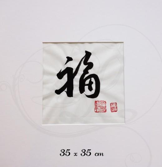 calligraphie-chinoise-vertus-xing-shu-bonheur-grand-format