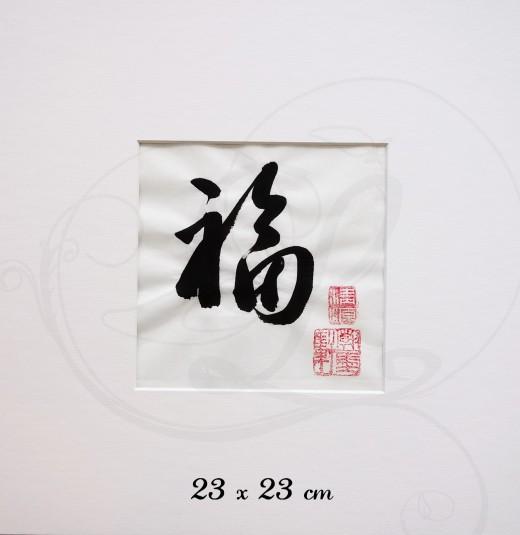 calligraphie-chinoise-vertus-xing-shu-bonheur-moyen-format
