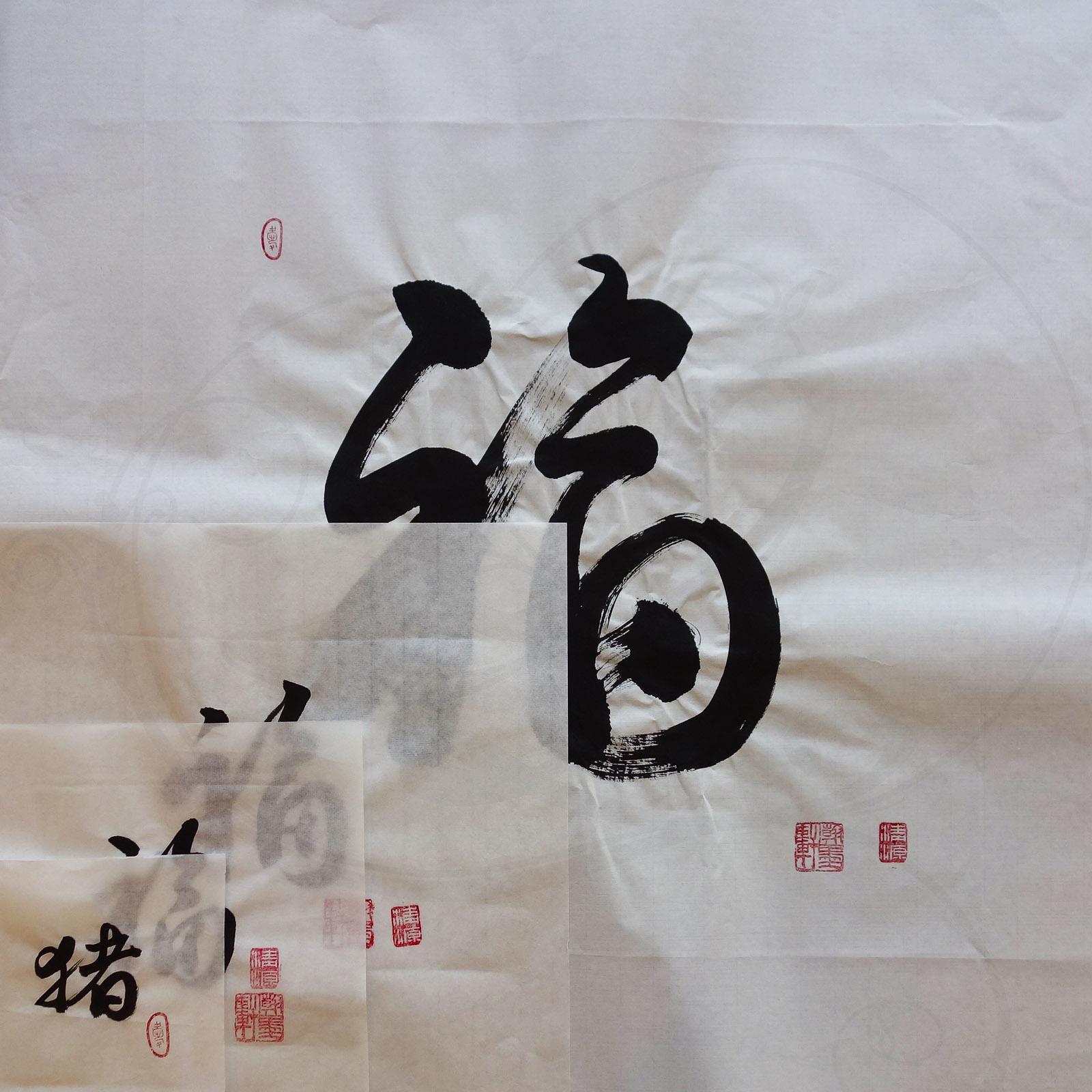 calligraphie-chinoise-vertus-xing-shu-bonheur-tous-formats