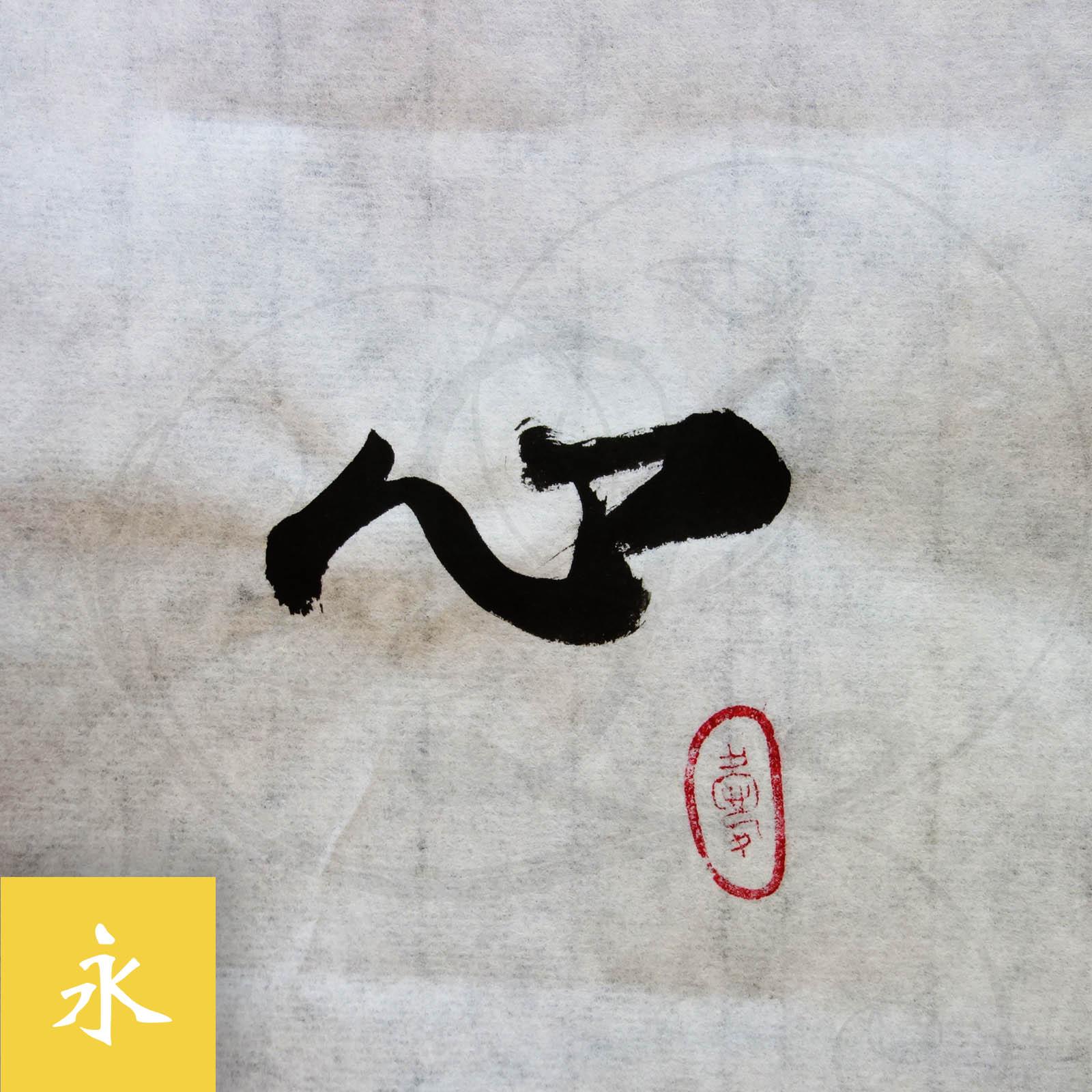 calligraphie-chinoise-vertus-xing-shu-coeur-01