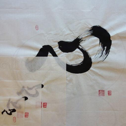 calligraphie-chinoise-vertus-xing-shu-coeur-tous-formats