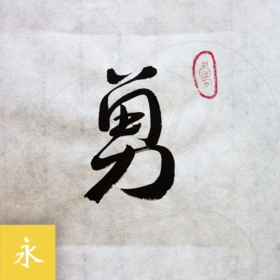 calligraphie-chinoise-vertus-xing-shu-courage-01