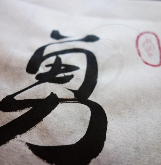 calligraphie-chinoise-vertus-xing-shu-courage-02