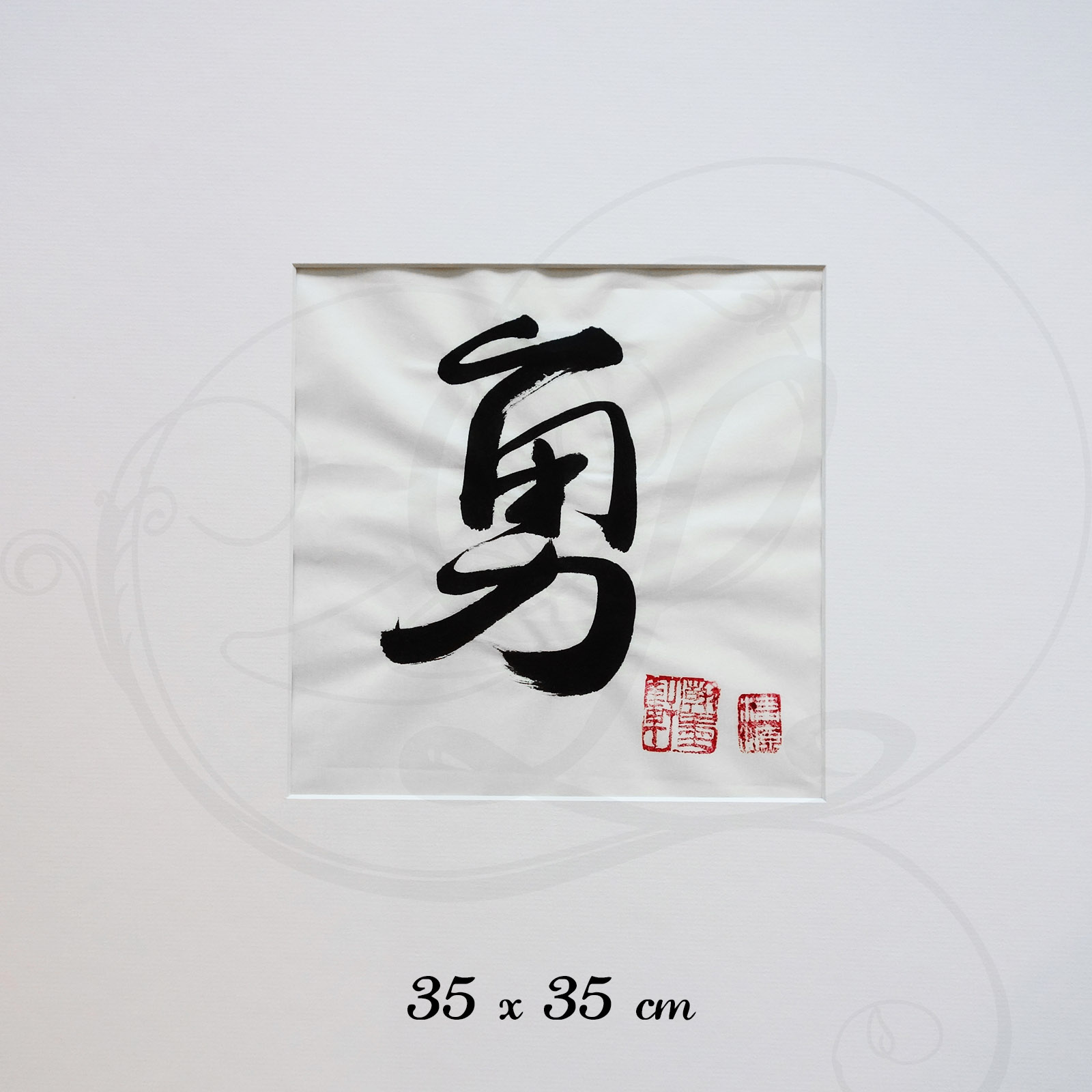 calligraphie-chinoise-vertus-xing-shu-courage-grand-format