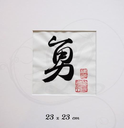 calligraphie-chinoise-vertus-xing-shu-courage-moyen-format