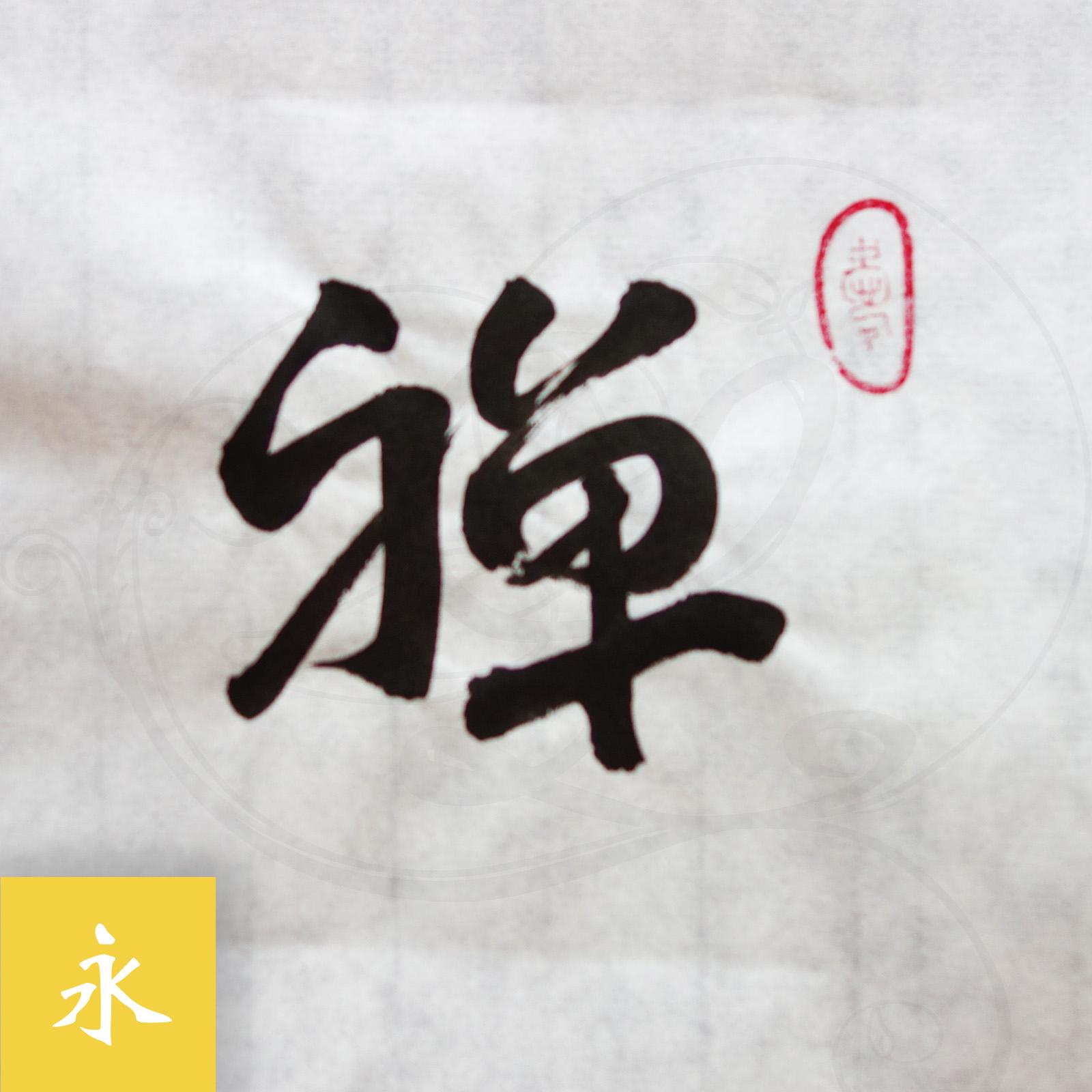 calligraphie-chinoise-vertus-xing-shu-zen-01