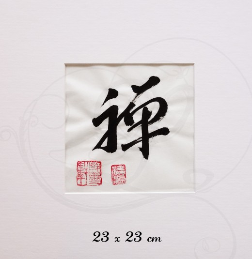 calligraphie-chinoise-vertus-xing-shu-zen-moyen-format