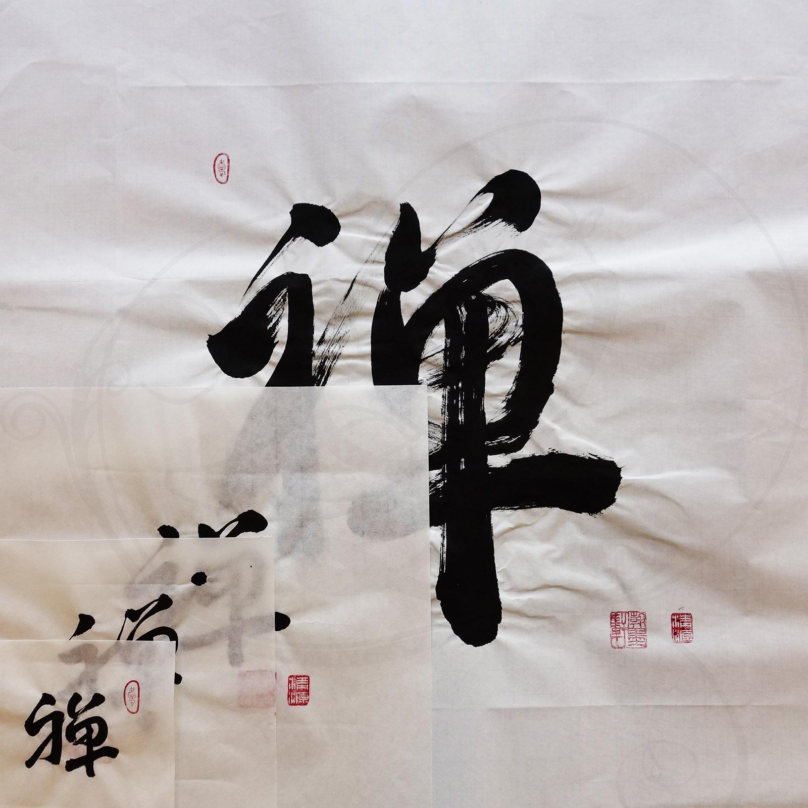 calligraphie-chinoise-vertus-xing-shu-zen-tous-formats