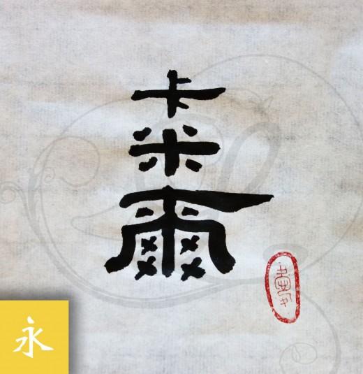 Exceptionnel Prénoms en calligraphie Chinoise | Legendart KF83