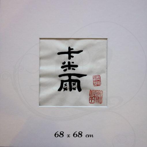 calligraphies-prenom-feminin-lishu-format-large