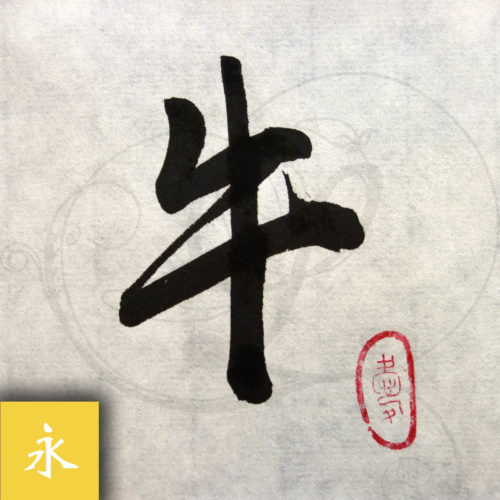 1-calligraphie-chinoise-zodiaque-boeuf-xinshu-01