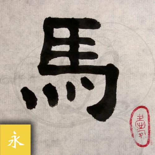 1-calligraphie-chinoise-zodiaque-cheval-lishu-01