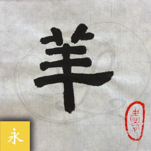 1-calligraphie-chinoise-zodiaque-chevre-lishu-01