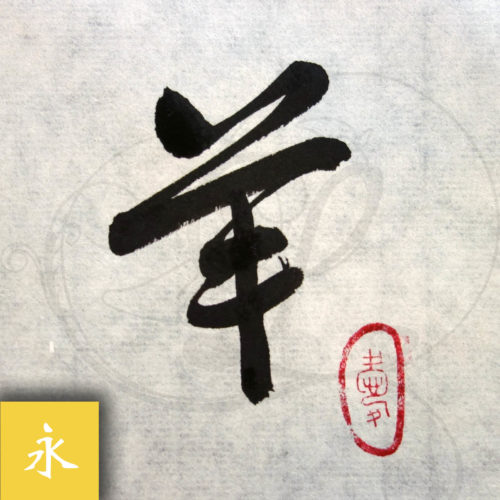 1-calligraphie-chinoise-zodiaque-chevre-xinshu-01