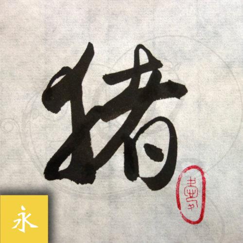 1-calligraphie-chinoise-zodiaque-cochon-xinshu-01