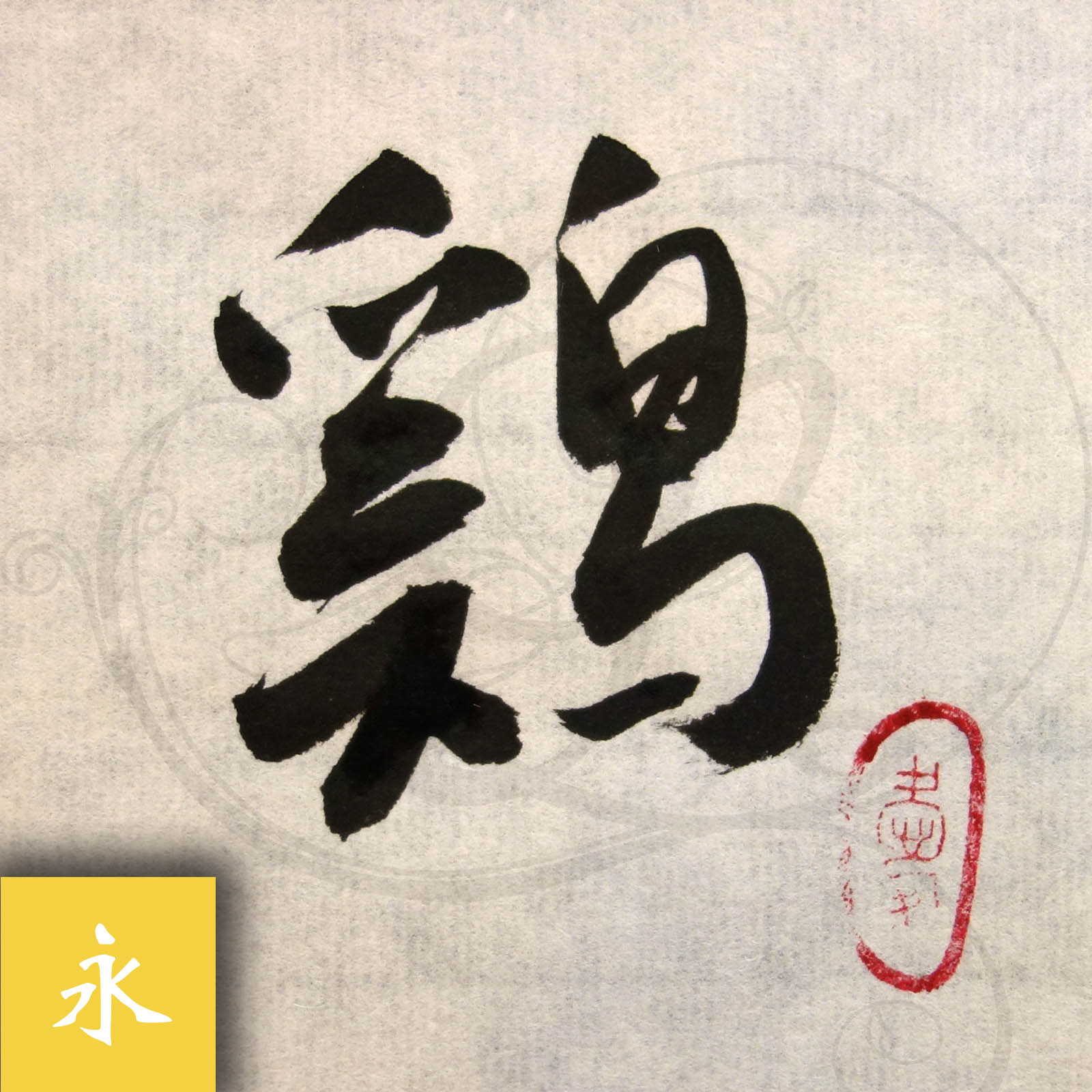 Calligraphie Originale Signe Coq Xing Shu Legendart