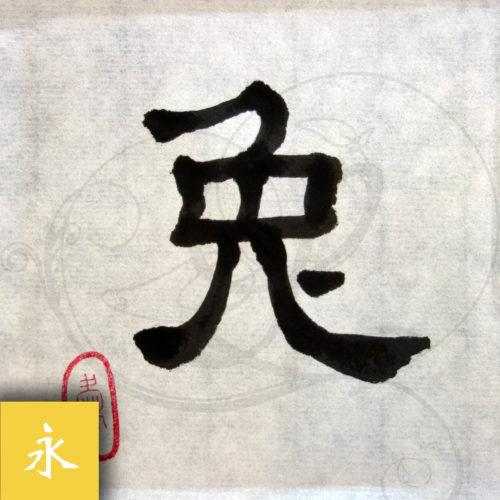 1-calligraphie-chinoise-zodiaque-lapin-lishu-01