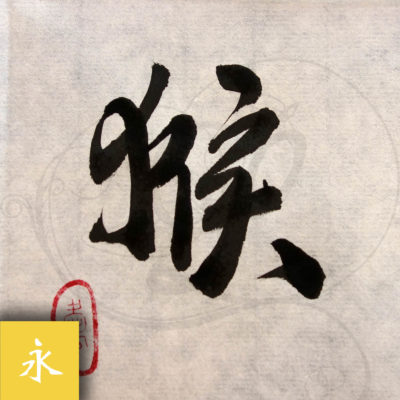1-calligraphie-chinoise-zodiaque-singe-xinshu-01