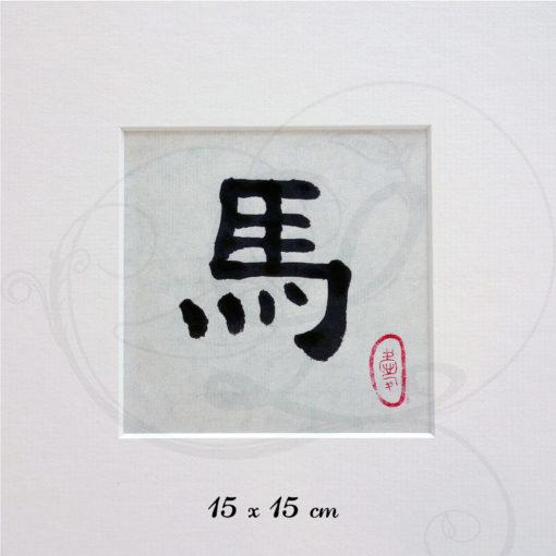 2-calligraphie-chinoise-zodiaque-cheval-lishu-02