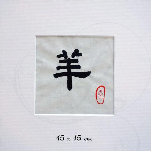 2-calligraphie-chinoise-zodiaque-chevre-lishu-02