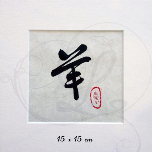 2-calligraphie-chinoise-zodiaque-chevre-xinshu-02