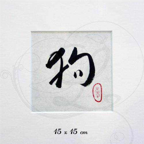 2-calligraphie-chinoise-zodiaque-chien-xinshu-02