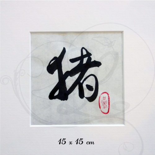 2-calligraphie-chinoise-zodiaque-cochon-xinshu-02