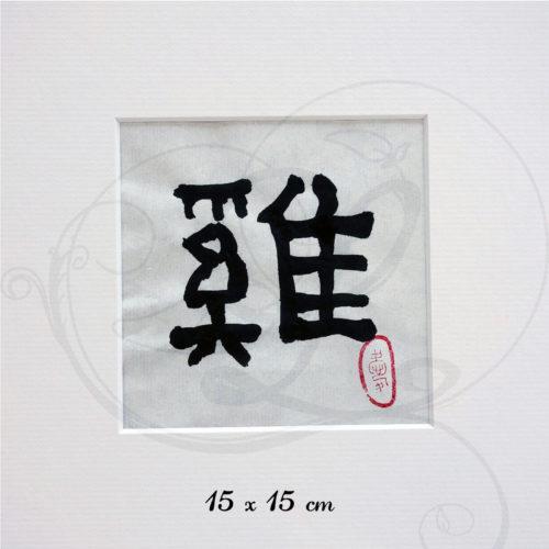 2-calligraphie-chinoise-zodiaque-coq-lishu-02