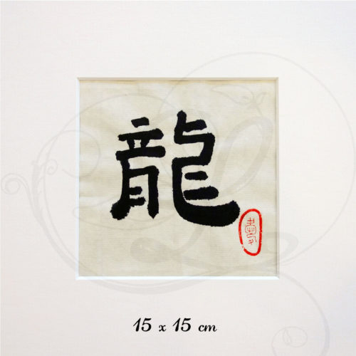 2-calligraphie-chinoise-zodiaque-dragon-lishu-02