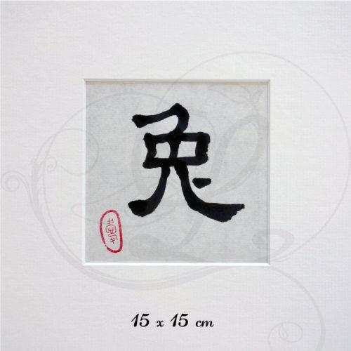 2-calligraphie-chinoise-zodiaque-lapin-lishu-02