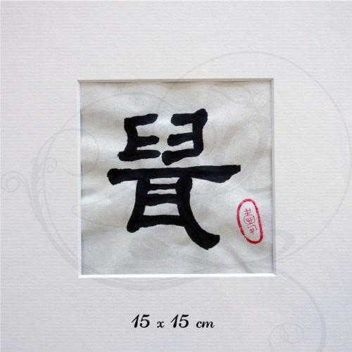 2-calligraphie-chinoise-zodiaque-rat-lishu-02