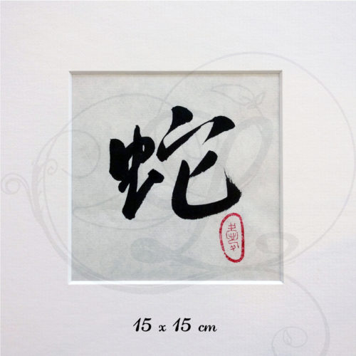 2-calligraphie-chinoise-zodiaque-serpent-xinshu-02