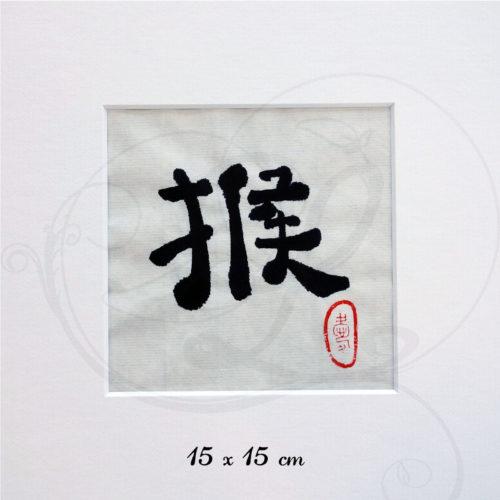 2-calligraphie-chinoise-zodiaque-singe-lishu-02