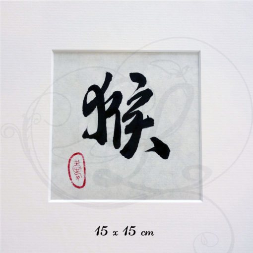 2-calligraphie-chinoise-zodiaque-singe-xinshu-02