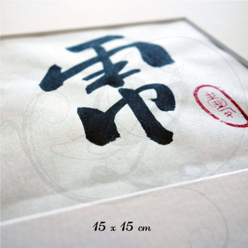 2-calligraphie-chinoise-zodiaque-tigre-xinshu-02
