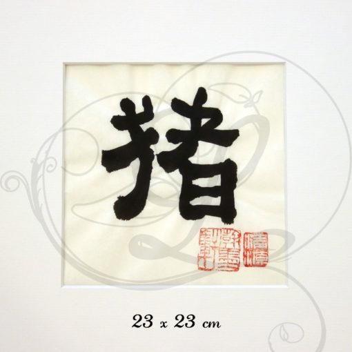 4-calligraphie-chinoise-zodiaque-cochon-lishu-moyen-format