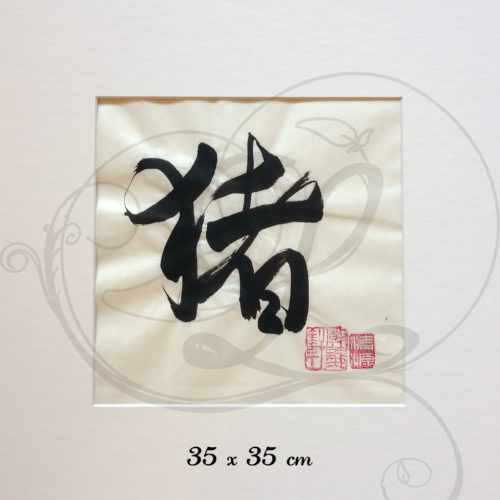 4-calligraphie-chinoise-zodiaque-cochon-xinshu-grand-format