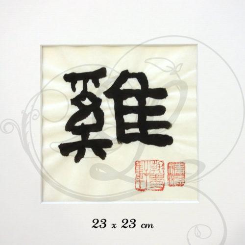 4-calligraphie-chinoise-zodiaque-coq-lishu-moyen-format