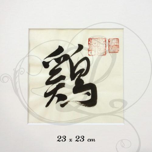 4-calligraphie-chinoise-zodiaque-coq-xinshu-moyen-format