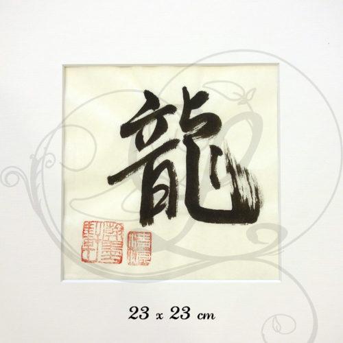 4-calligraphie-chinoise-zodiaque-dragon-xinshu-moyen-format