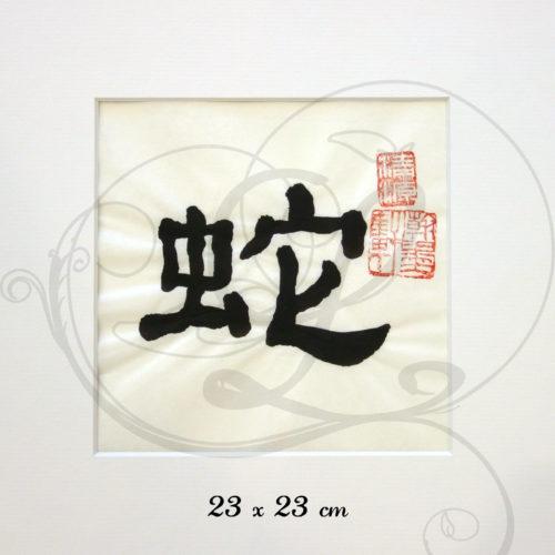 4-calligraphie-chinoise-zodiaque-serpent-lishu-moyen-format