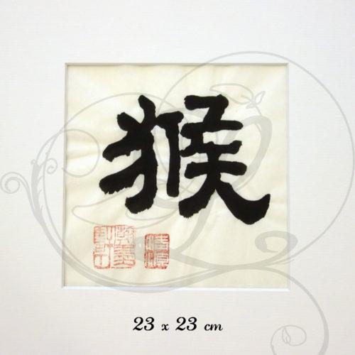 4-calligraphie-chinoise-zodiaque-singe-lishu-moyen-format