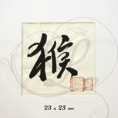 4-calligraphie-chinoise-zodiaque-singe-xinshu-moyen-format