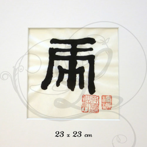 4-calligraphie-chinoise-zodiaque-tigre-lishu-moyen-format