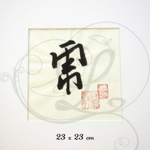 4-calligraphie-chinoise-zodiaque-tigre-xinshu-moyen-format
