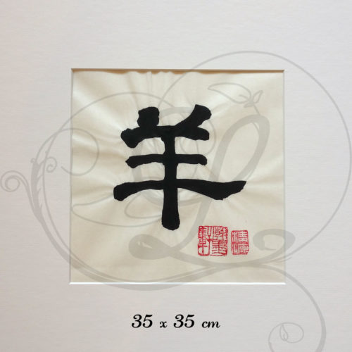 5-calligraphie-chinoise-zodiaque-chevre-lishu-grand-format