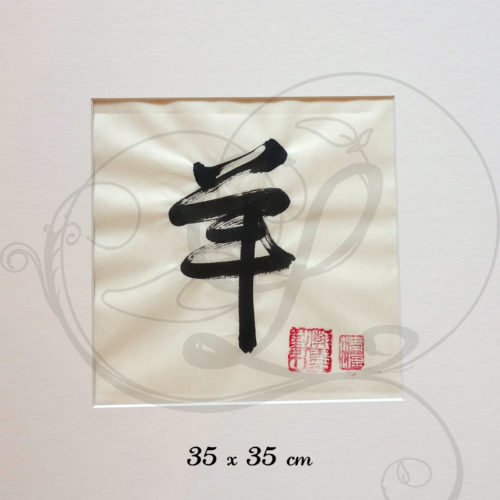 5-calligraphie-chinoise-zodiaque-chevre-xinshu-grand-format