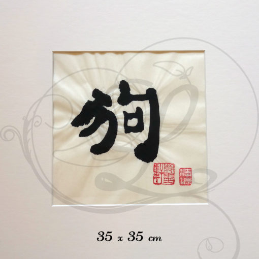 5-calligraphie-chinoise-zodiaque-chien-lishu-grand-format
