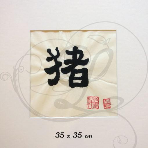 5-calligraphie-chinoise-zodiaque-cochon-lishu-grand-format